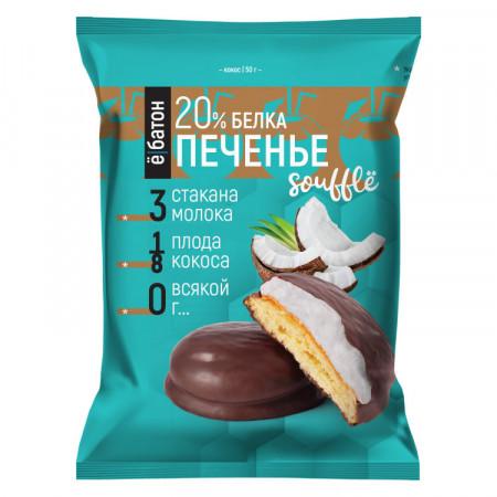 Печенье-суфле Ё/Батон  50 г Кокос